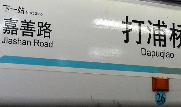 Dapuqiao Subway Station near Tianzifang, Shanghai Metro