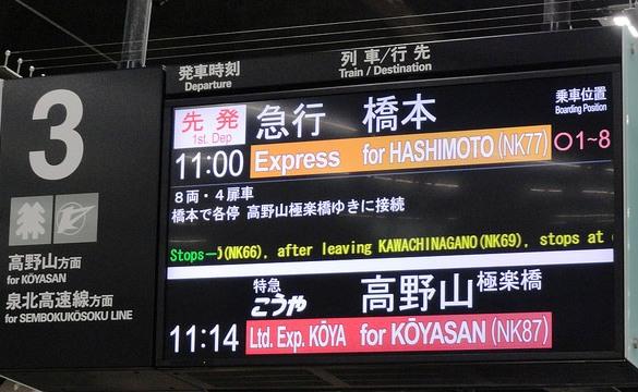 Express to Hashimoto, Nankai Koya Line, Namba(Nankai) Station, Osaka, Japan