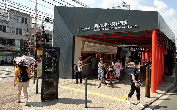 Keihan Railway Fushimi Inari Station, Inari, Kyoto, Japan