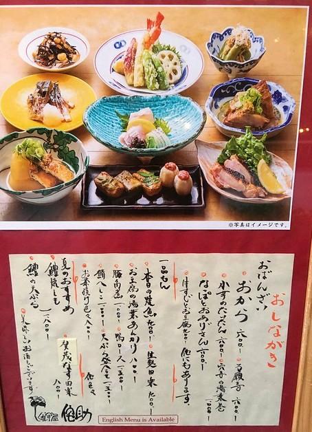 Restaurant Menu, Shimbashi, Gion, Kyoto, Japan